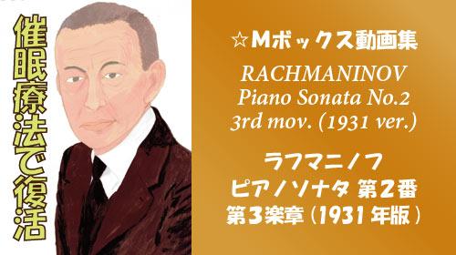 ラフマニノフ ピアノソナタ 第2番 1931年版 第3楽章