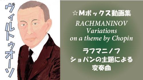 ラフマニノフ ショパンの主題による変奏曲