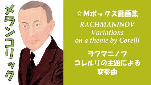 ラフマニノフ コレルリの主題による変奏曲