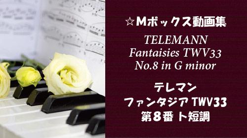 テレマン ファンタジア ホ短調 TWV33-8