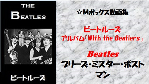 Beatles with the beatles プリーズ・ミスター・ポストマン
