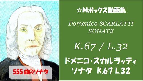 ドメニコスカルラッティ K67 L32