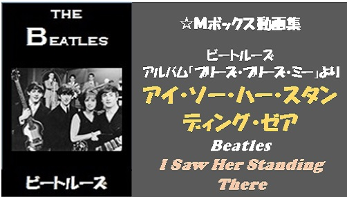 beatles please please me01 I Saw Her Standing There