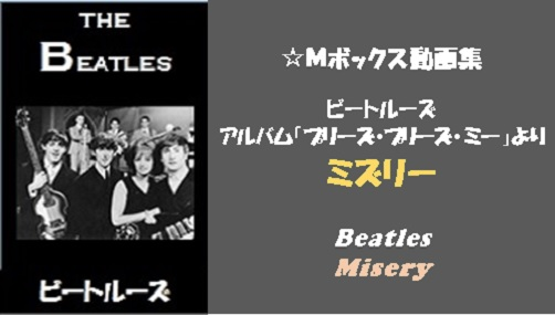 beatles please please me02 Misery