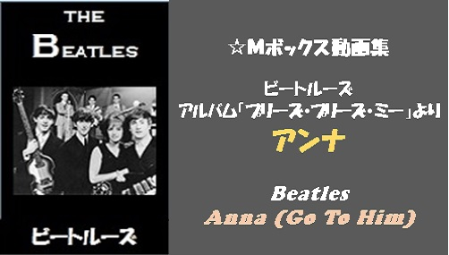 beatles please please me03 anna