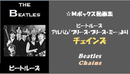 beatles please please me04 Chains