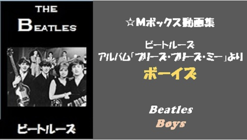 beatles please please me05 boys