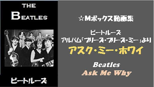 beatles please please me06 ask me why