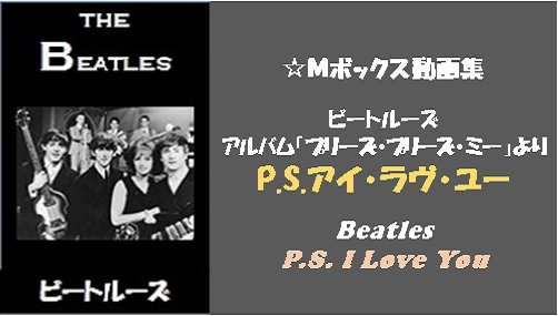 beatles please please me09 PS I love you