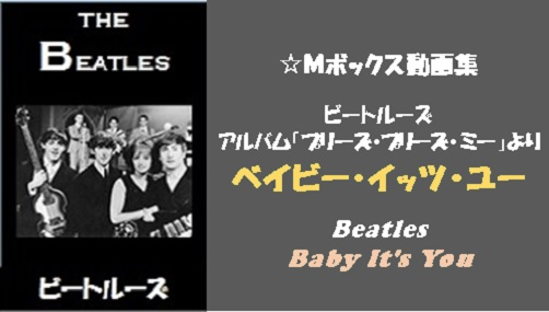 beatles please please me10 baby it's you