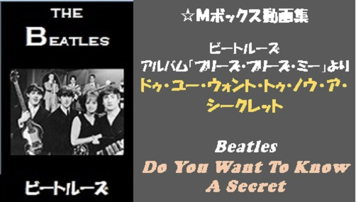 beatles please please me11 Do You Want to Know a Secret