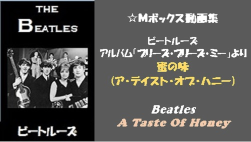 beatles please please me12 A Taste of Honey
