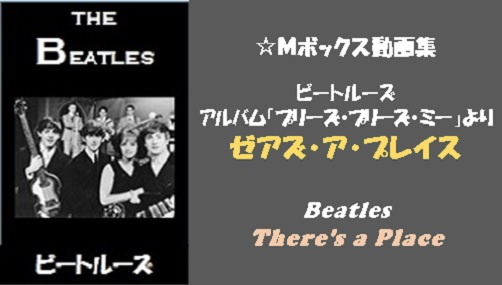 beatles please please me13 There's a Place