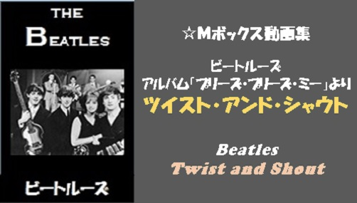 beatles please please me14 Twist and Shoutjpg