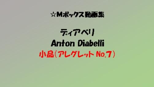 小品(アレグレットNo.7)