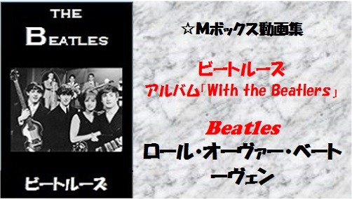 Beatles with the beatles ロール・オーヴァー・ベートーヴェン
