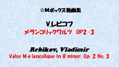 V.レビコフ メランコリックワルツ OP2-3