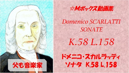 ドメニコスカルラッティ K58 L158