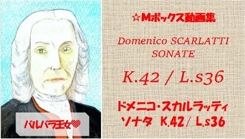 ドメニコスカルラッティ K42 Ls36