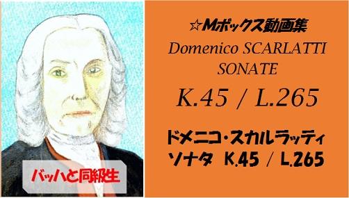 ドメニコスカルラッティ K45 L265