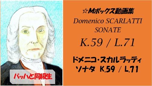 ドメニコスカルラッティ K59 L71