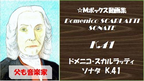 ドメニコスカルラッティ K41