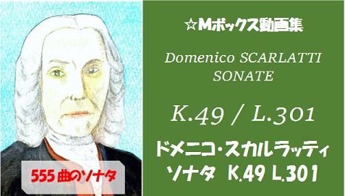 ドメニコスカルラッティ K49 L301