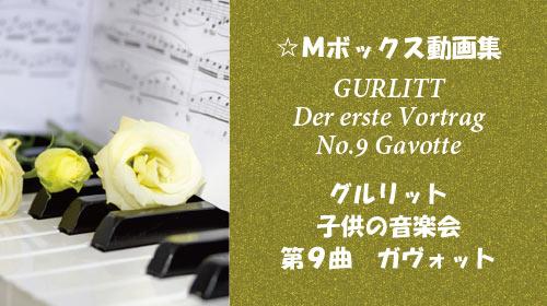 グルリット 子供の音楽会 第9曲 ガヴォット Op.210-9