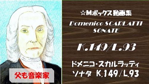 scarlatti K.149 L.93