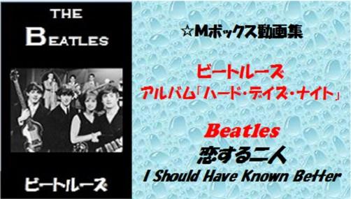 Beatles 恋する二人