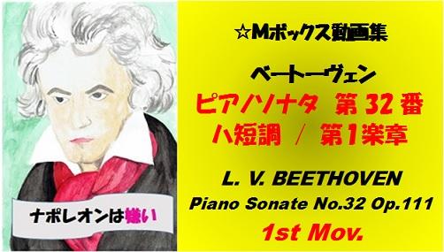 ベートーヴェンピアノソナタ第32番第1楽章