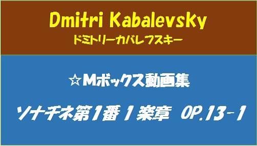 Kabarevsky ソナチネ 1番1楽章