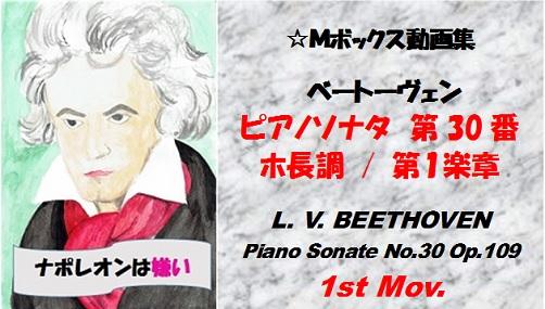 ベートーヴェンピアノソナタ第30番第1楽章