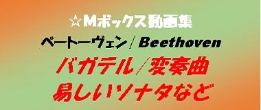 ベートーヴェン バガテル変奏曲全集