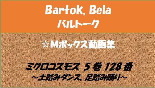 バルトーク ミクロコスモス 5巻128番