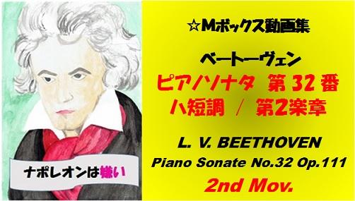ベートーヴェンピアノソナタ第32番第2楽章