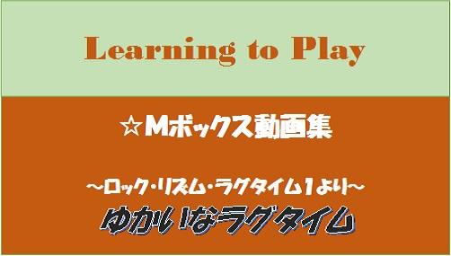 Learning to play  ロック・リズム・ラグタイム1より ゆかいなラグタイム