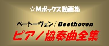ベートーヴェンピアノ協奏曲全集