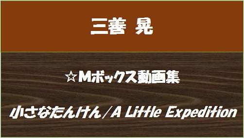 三善晃 小さなたんけん A Little Expedition