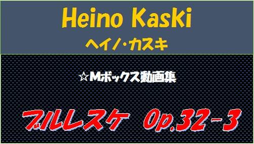 カスキ ブルレスケ 作品32-3