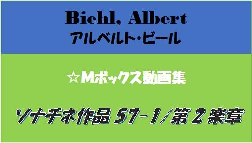 ビール ソナチネ作品57-1 第2楽章