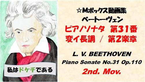 ベートーヴェンピアノソナタ第31番第2楽章