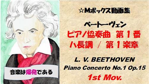 BEETHOVEN Piano Concerto No1 Op15 1st Mov
