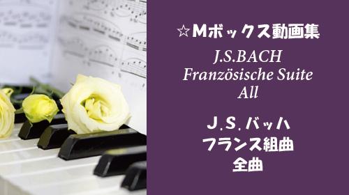 J.S.バッハ フランス組曲 全曲