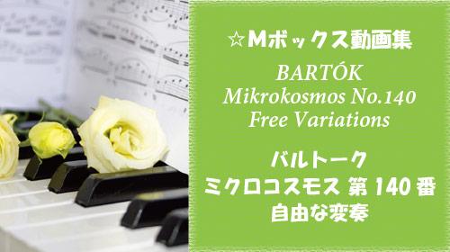 バルトーク ミクロコスモス 第140番 自由な変奏