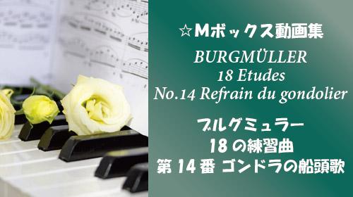 ブルグミュラー 18の練習曲 第14番 ゴンドラの船頭歌
