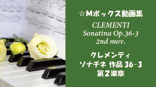 クレメンティ ソナチネ Op.36-3 第2楽章