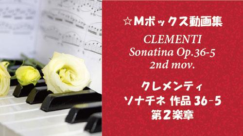 クレメンティ ソナチネ Op.36-5 第2楽章