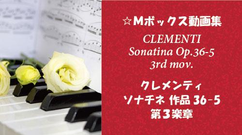 クレメンティ ソナチネ Op.36-5 第3楽章
