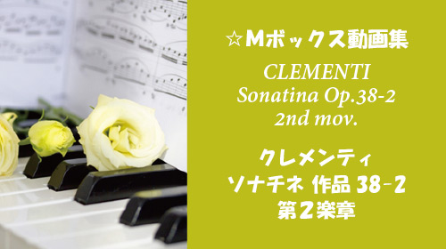クレメンティ ソナチネ Op.38-2 第2楽章